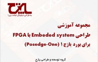 آموزش FPGA