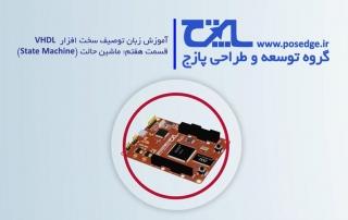 آموزش ویدئویی VHDL - ماشین حالت