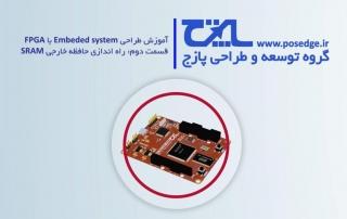 راه اندازی حافظه SRAM با FPGA