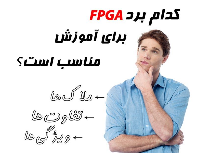 انتخاب برد FPGA