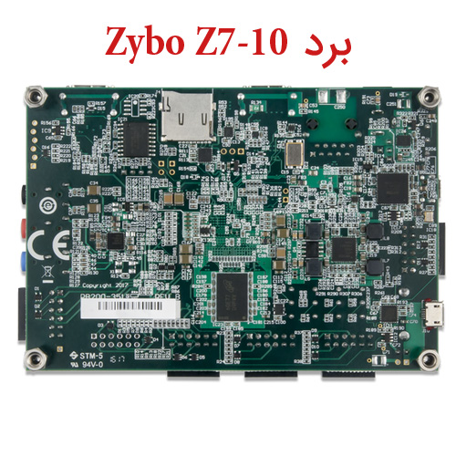 برد زایبو Zybo Z7-10 نمای پشت