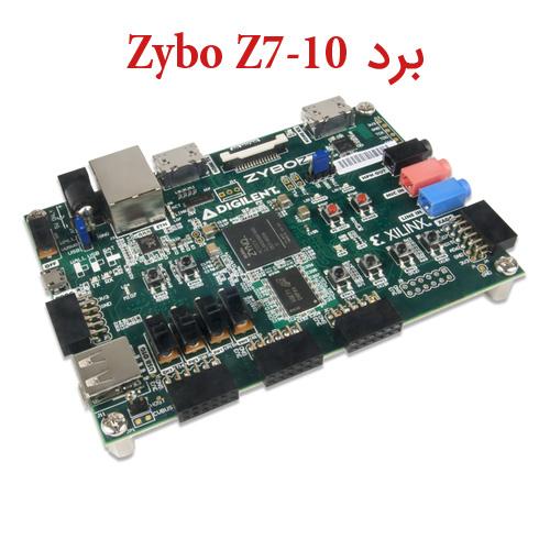 برد زایبو Zybo Z7-10 نمای جانبی
