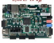 برد زایبو Zybo Z7-10 نمای بالا