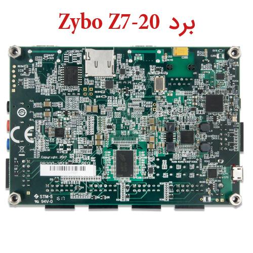 برد زایبو Zybo Z7-20 نمای پشت