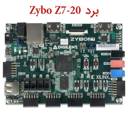 برد زایبو Zybo Z7-20 نمای بالا