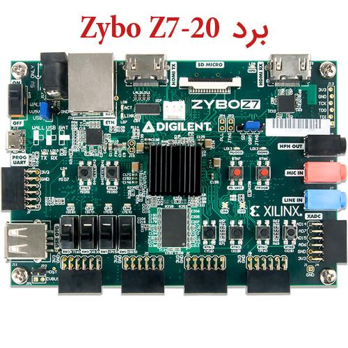 برد زایبو Zybo Z7-20 نمای بالا با هیت سینک